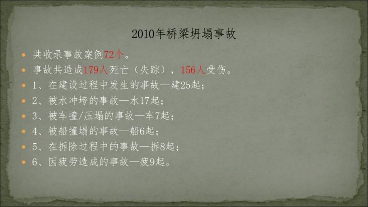 桥之殇—中国桥梁坍塌事故的分析与思考(2010年)