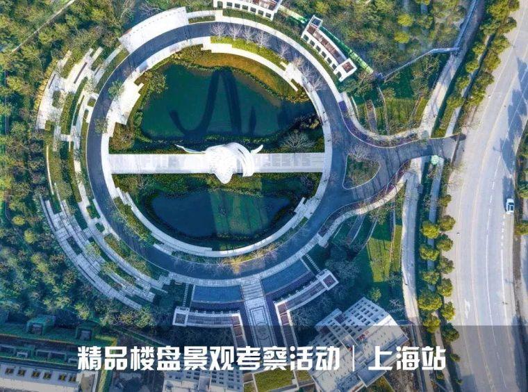 精品楼盘景观考察活动|上海站