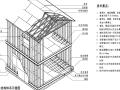 07SJ924木结构住宅