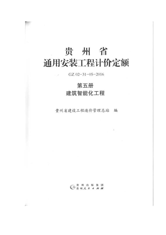 GZ02-31-05-2016贵州省通用安装工程计价定额(第五册 建筑智能化