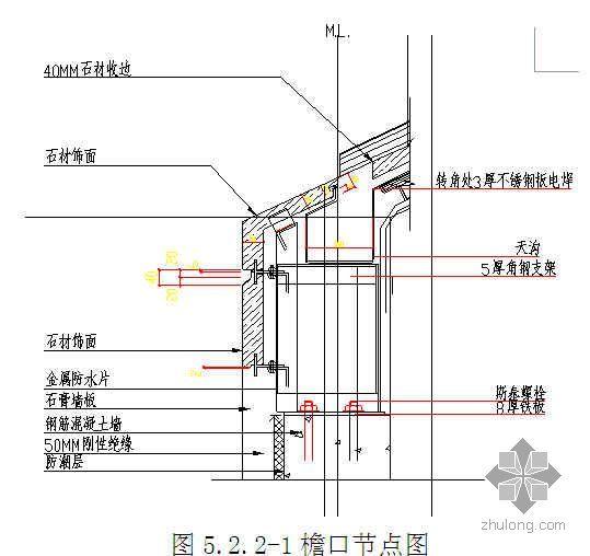 钢结构、木结构双层石材坡屋面施工工法