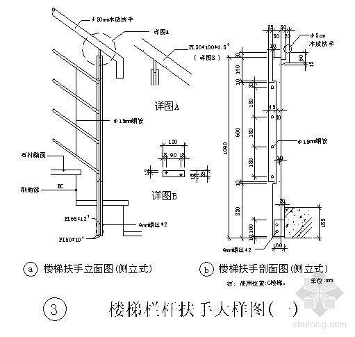 楼梯栏杆扶手大样图(一)