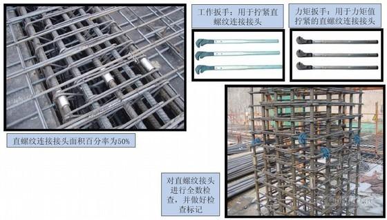 建筑钢筋混凝土结构施工质量控制要求(附图丰富)
