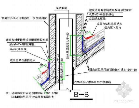 大型集团住宅楼工程防渗漏施工技术图册(80页)