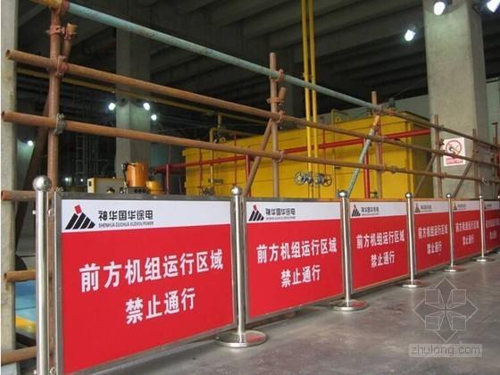 [徐州]发电厂安全文明施工管理标准化手册(45页 附图)