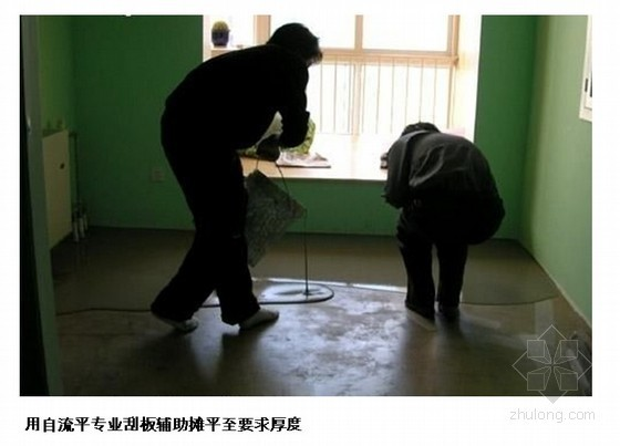 水泥自流平施工工艺(图详解)