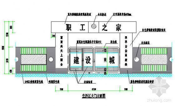 建筑工程施工现场生活区大门立面图