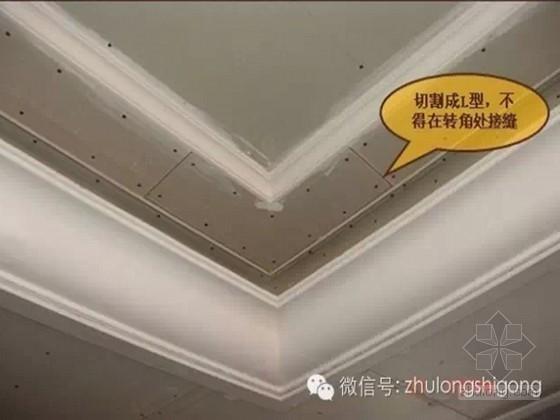 建筑装修工程吊顶工程施工工艺图文解说