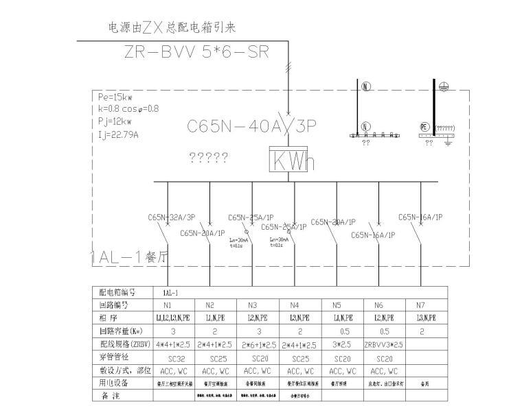 7天连锁酒店标准电气施工图_3