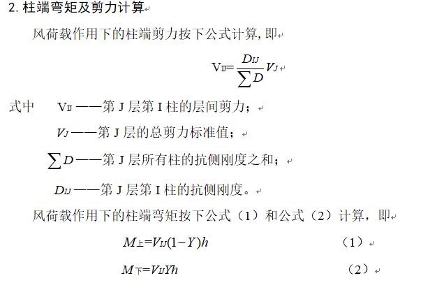 【南通大学】毕业设计论文—土木工程计算书正式稿_3