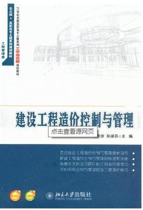 [毕业论文]浅谈工程造价管理(建设)_1
