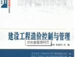 [毕业论文]浅谈工程造价管理(建设)