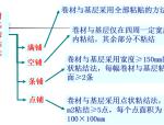 【全国】屋面及防水工程工程量计算(共94页)