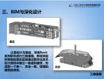 虹桥某商务核心区BIM深化设计实例(共30页)
