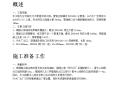 台州某区污水排放管道安装工程施工组织设计方案(Word.9页)