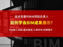 BIM項目實戰多軟件實操訓練營