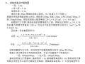 某7层公寓(6248m2)全套结构计算毕业设计(Word.48页)