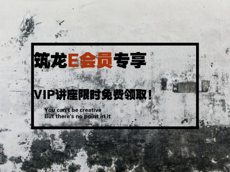 [已结束]筑龙E会员专享,VIP讲座限时免费领取