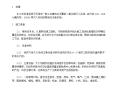 气体灭火系统施工组织设计方案(word)