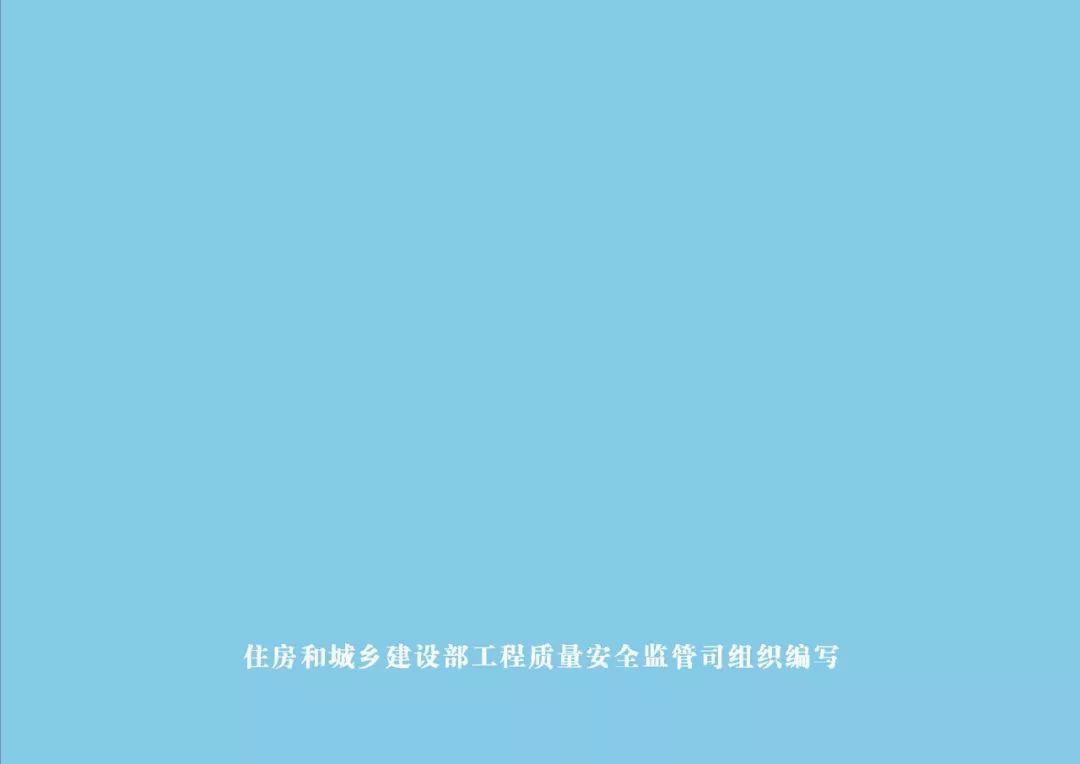 住建部权威发布《房屋市政工程安全生产标准化指导图册》_25
