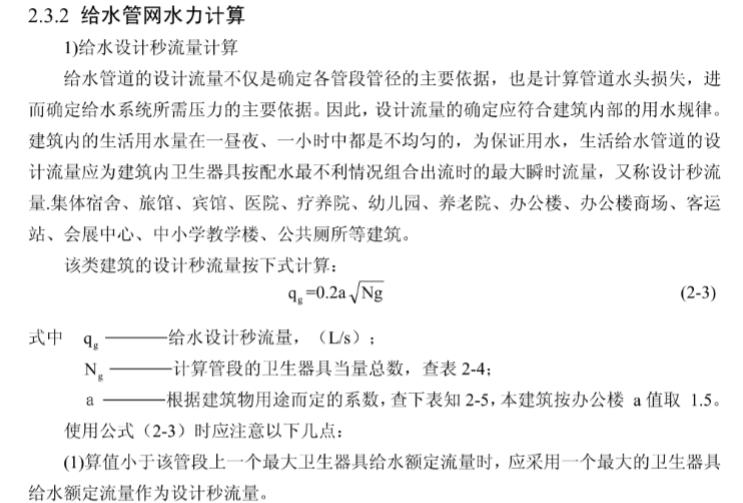 天津某局综合办公楼给排水设计(知名大学)_6