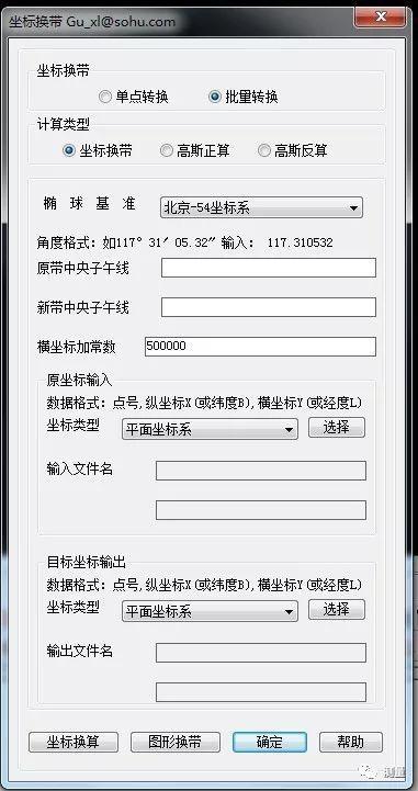 坐标换带计算工具(附带下载)
