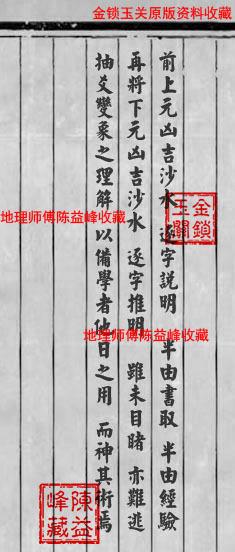 陈益峰:李湘生原始版《二十四山经》经文_20