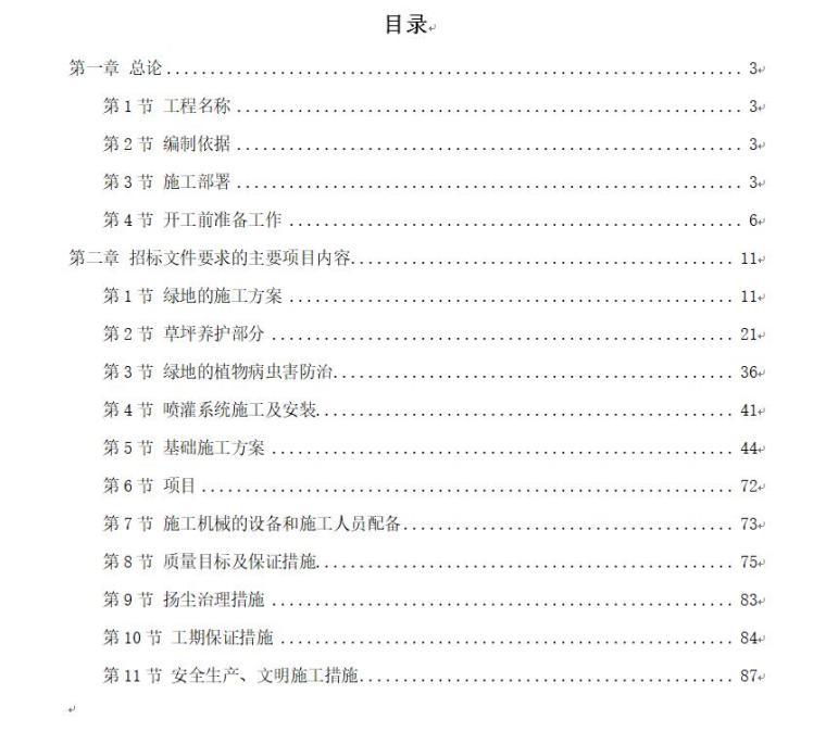 某景观绿化工程施工组织设计方案(34页)图片