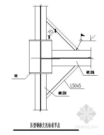 门式刚架厂房局部结构节点构造详图