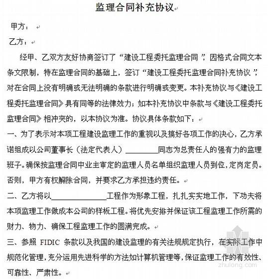 [安徽]监理合同补充协议