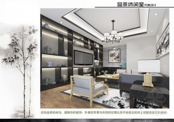 [浙江]156平新中式风格四居室室内装修设计方案品茶休息室效果图