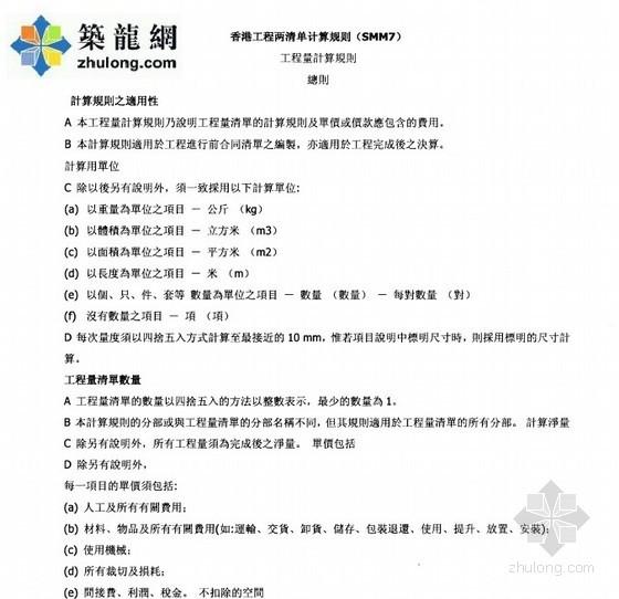 [香港]工程量清单计算规则(SMM7)