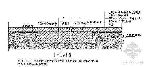 北京某高层住宅楼防水施工方案