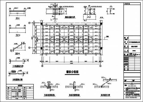 重庆某酒店空中连廊钢结构工程图纸