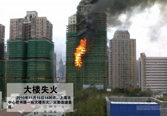 《建筑施工企业安全生产管理规范》GB5065-2011学习汇报