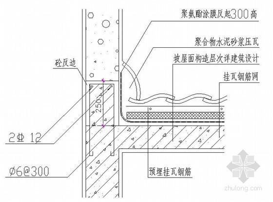 坡屋面与墙接构造做法详图2