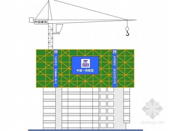 [北京]住宅楼工程CI策划方案(标准做法)