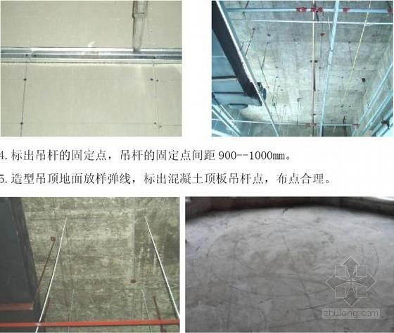 建筑精装修工程施工工艺及验收标准(九大项工程 130页)