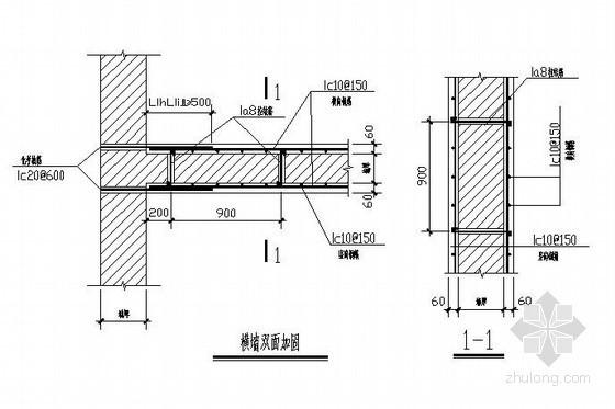 砖混结构抗震加固横墙双面加固节点详图