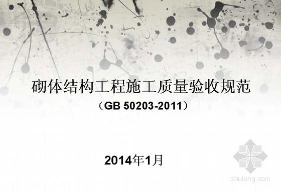 砌体结构工程施工质量验收规范GB50203-2011解读(PPT46页)