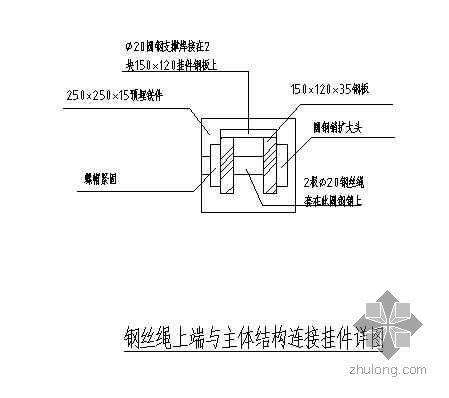 某悬挑卸料平台钢丝绳上端与主体结构连接挂件详图