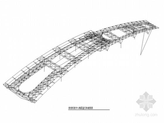 奥林匹克体育科技中心钢桁架屋盖结构施工图