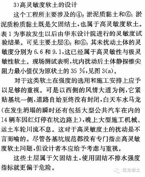 李广信教授:再议杭州地铁一号线湘湖站基坑事故_9