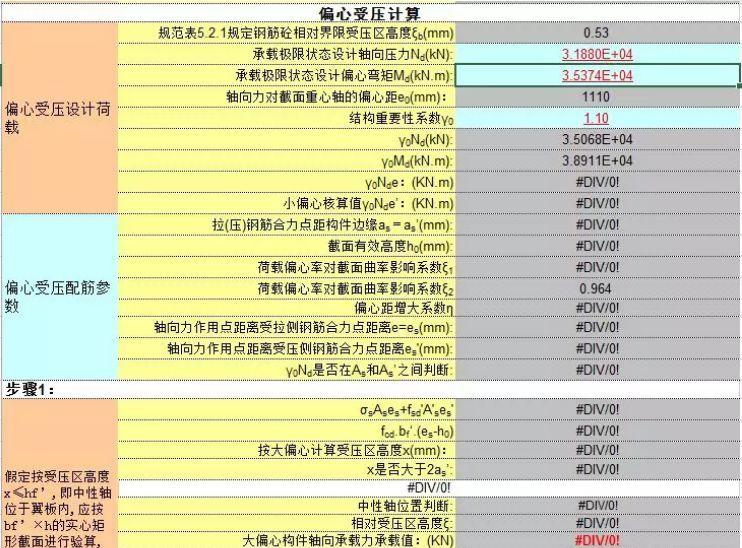 设计院前辈总结的Excel表格,2个月独立做桥梁设计