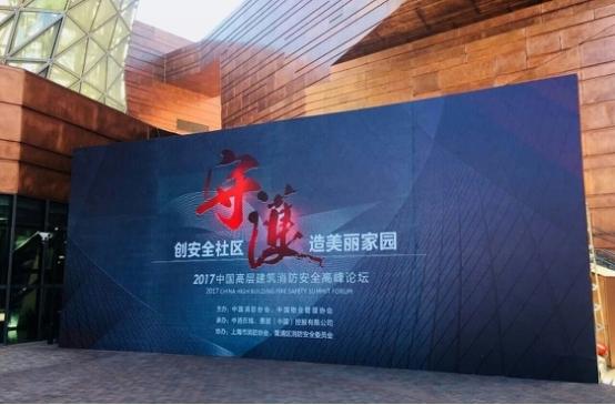 2017中国高层建筑消防安全高峰论坛在上海隆重召开