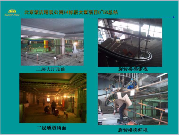 [北京]饭店公寓大堂精装工程施工总结
