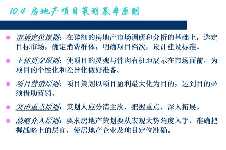 房地产策划师职业培训教程(共443页)-房地产项目策划基本原则