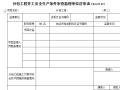 分包工程开工安全生产条件审查监理单位送审表