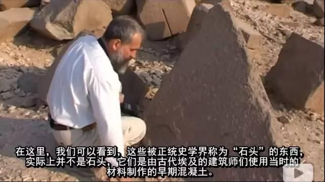 金字塔竟是混凝土浇筑而成而非石头建造?古埃及神话破灭?_10