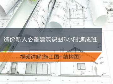 【名师授课】造价新人必备建筑识图6小时速成班(施工图+结构图)